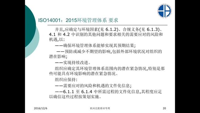 ISO14001:2015标准培训4(6.1.2-6.2.2)
