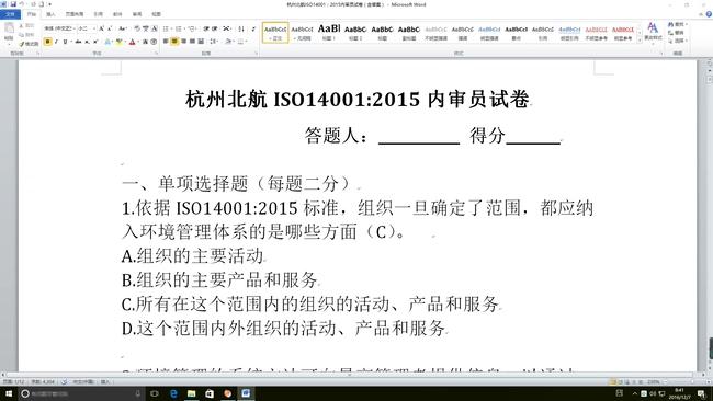 ISO14001:2015标准培训8(试题讲解)